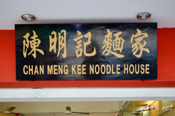 Chan Meng Kee