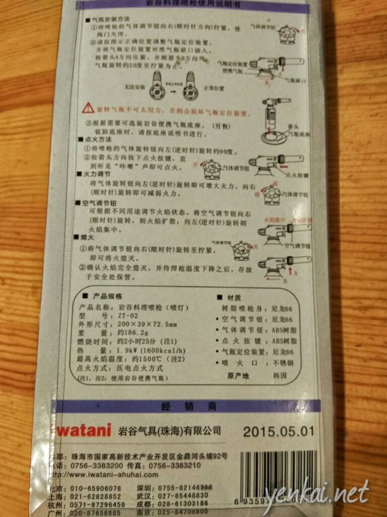 "Instructions on the back of the packaging, uploaded here for my own reference. Notice they misspelled their website ""ahuhai"" instead of ""zhuhai"". Such is the Chinese ""attention"" to details."