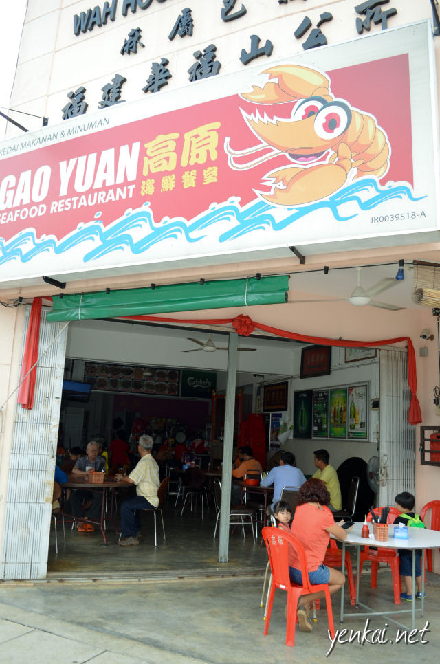 Gao Yuan Seafood, tucked away in a corner away from the main crossroad