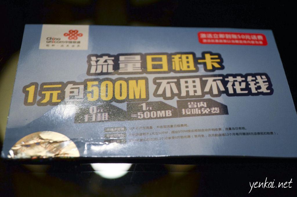 The 50 Yuan SIM card from China Unicom