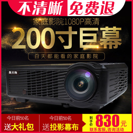 Taobao product recommendation – Projector